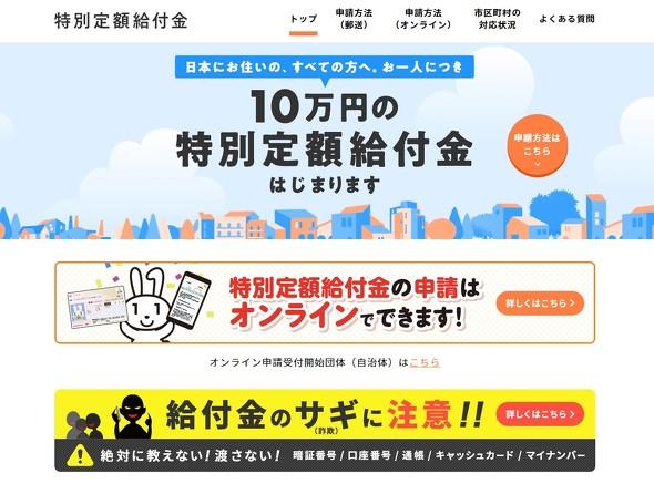 一律 十 万 円 給付
