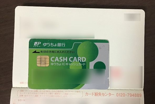 キャッシュ 使え ない カード ゆうちょ