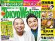 「東京ウォーカー」など3誌が休刊、Webに移行 「新型コロナによる生活様式の変化に対応する」