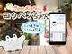 AIチャットbotの「コウペンちゃん」と会話できるiOSアプリ登場 話すほど言葉を学習