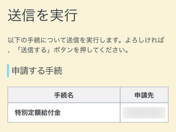 10 万 円 給付 手続き