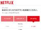 Netflix、休眠アカウントに「支払い続けますか? 退会しますか?」確認メール