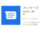 Googleの「メッセージ」のチャット(RCS)にエンドツーエンド暗号化の兆し