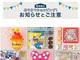 東京ディズニーリゾート、グッズのネット販売に対応 チケットなしでも購入可 イベント限定品は「方法を模索中」