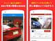 メルカリ、自動車SNS「CARTUNE」運営企業をイードに売却 「当初の事業計画と乖離」