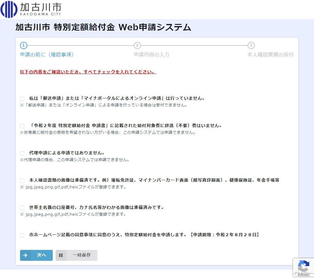 加古川 市 オンライン 申請