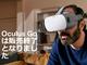 Facebook、「Oculus Go」販売終了 6DoFに完全シフト