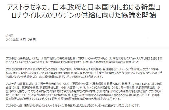 ワクチン 日本 会社 コロナ