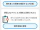 厚労省の接触確認アプリ、陽性報告の「処理番号」発行開始 DLは499万件に
