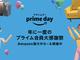 Amazon.com、プライムデーを10月に延期か 米メディア報道