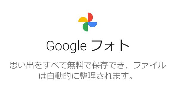 あの日見た空の青さも花の名もGoogleフォトは知っているかも - ITmedia ...
