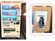 """""""手ぶら""""で自販機のジュース買える ダイドーが実験、NECの顔認証を活用"""