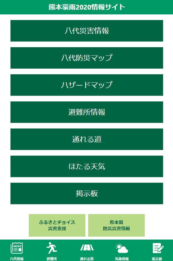熊本豪雨で役所のサイトダウン→有志が災害情報サイト立ち上げ 八代市 ...