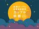 前澤友作氏、カップル診断できるWebサイト公開 友達以上恋人未満もOK「僕は85点でした」