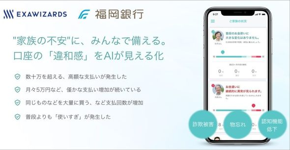 福岡銀行 振込
