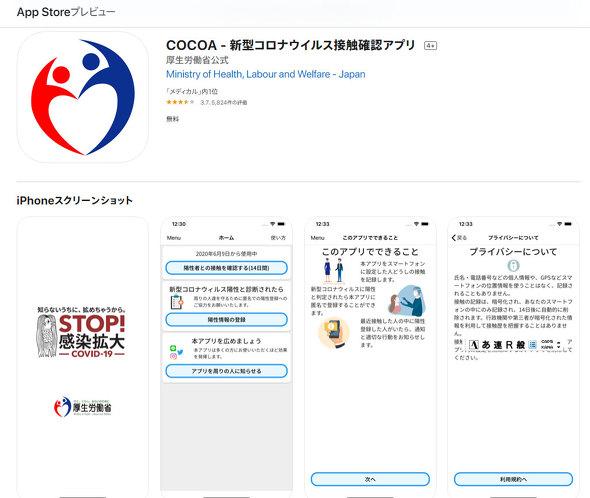 アプリ 厚 コロナ 労 省