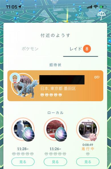 招待 レイド ポケ go