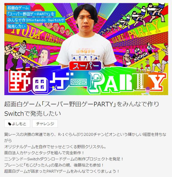 プログラミング 野田 クリスタル