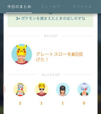 ポケモン go フレンド オンライン