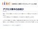 TOEICの申し込みサイトにアクセス集中 受け付けを一時中止