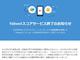 中国で普及する信用スコアは、なぜ日本で定着しない? 「Yahoo!スコア」終了に思うこと