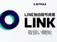 LINEの暗号資産「LINK」、日本でも取り扱い開始