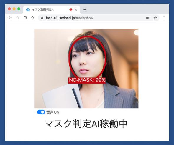 AIがマスク着用を判定するWebサービス、ユーザーローカルが無料公開 ...