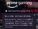 Amazon、「Twitch Prime」を「Prime Gaming」に改称