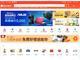 メルカリ、台湾の大手マーケットプレース「Shopee」と連携 海外在住でも商品買いやすく