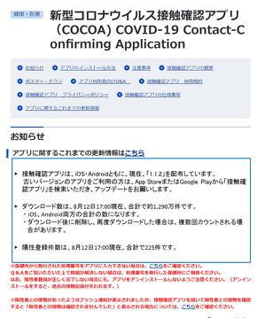 者 登録 ココア 数 アプリ