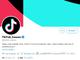TikTok、新たな公式Twitterアカウント開設 「中国政府に米ユーザーデータを提供したことなどない」