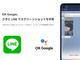 LINE、「OK Google」でスクショやURL送信が可能に Android端末に対応
