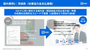 茨城県庁の事例