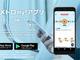 東京メトロ、経路検索からタクシーとシェアサイクルを予約できる新アプリ