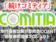 同人誌即売会「コミティア」がクラウドファンディング 目標3000万円を初日に達成 コロナ禍で資金難