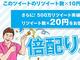 前澤友作氏、「RT数×10円」を抽選で配布 すでに140万RT以上 フォロワー1000万人突破で