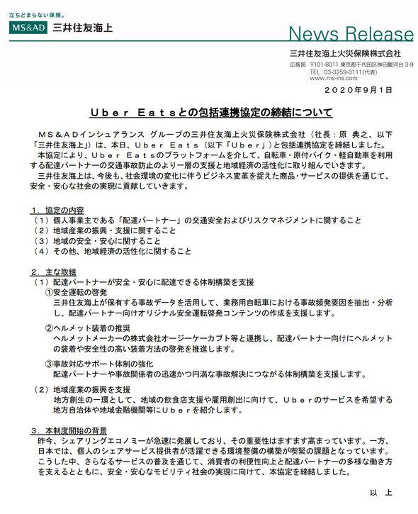 住友 海上 株式 会社 火災 保険 三井