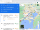 Googleマップ、DeepMindとの提携で東京などでの到着予定時刻の精度が大幅アップ