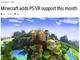 「マインクラフト」PSVR対応 9月の無料アップデートで
