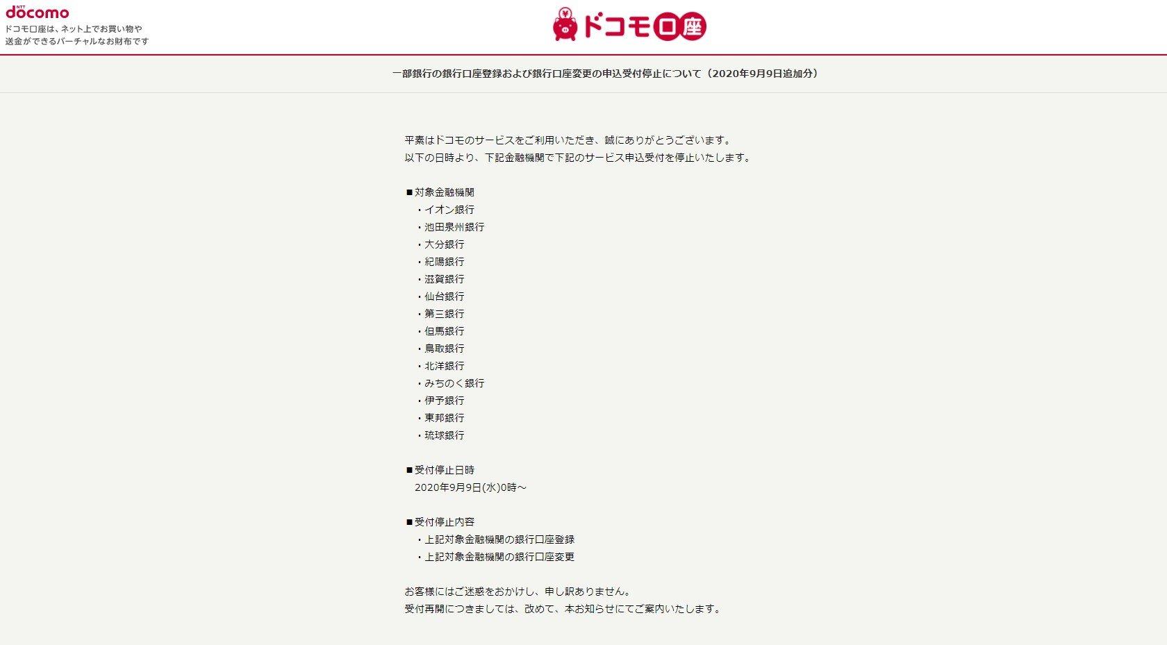 ドコモ口座と連携中止する銀行相次ぐ 35行中18行が受付停止 - ITmedia NEWS