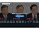 ニコ生で自民党総裁選の討論会 3候補が出演、視聴者からの質問に回答