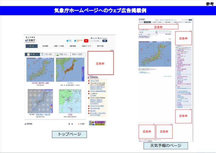 気象庁サイトに異例の広告掲載、15日スタート 収益8700万円見込み ...