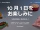 GoogleのPixel 5他製品発表オンラインイベントのURLが確定