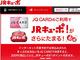 JR九州の会員向けサイトに不正ログイン 個人情報1200件が閲覧された可能性 ポイントの不正交換も