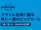 アマゾンプライムデー、10月13〜14日に開催 中小販売店からの購入で1000円分のクーポン配布も