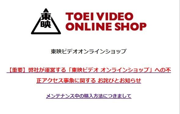 東映子会社のECサイトに不正アクセス カード情報1万件に流出の可能性 - ITmedia NEWS