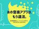 改正著作権法きょう施行 「あの音楽アプリは、もう違法。」日本レコード協会がWebサイト