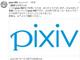 コミケで使える決済アプリ「pixiv PAY」終了へ 「リアルイベントの在り方が変わり継続は困難」
