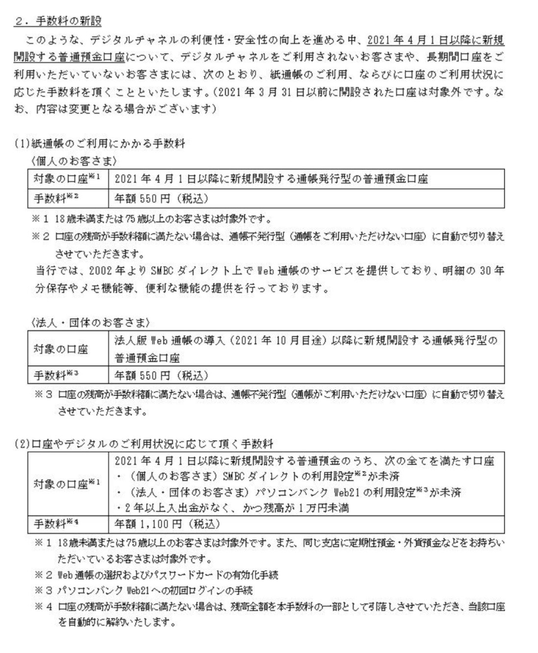 手数料 銀行 三井 住友