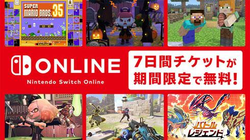ゲーム switch オンライン
